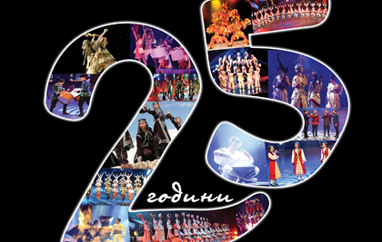 25 YEARS ENSEMBLE CHINARY